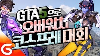 Download GTA5 오버워치 코스프레 대회 Video