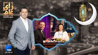 Download رأي عام - خالد صلاح وزوجته شريهان أبوالحسن ضيفا سحور عمرو عبدالحميد - 26 مايو 2018 - الحلقة الكاملة Video