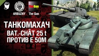 Download Bat. Châtillon 25 t против E 50 ausf. M - Танкомахач №27 - от ARBUZNY и TheGUN [World of Tanks] Video