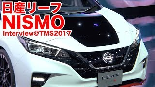 Download 日産リーフNISMO Interview@TMS2017 Video