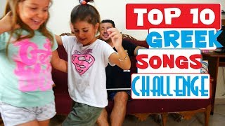 Download Top 10 Αγαπημένα Ελληνικά Τραγούδια Challenge / ARIADNI STAR / Top 🔟 Greek Songs Challenge Video