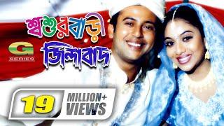 Download Shoshurbari Zindabad | Full Movie | Reaz | Shabnur Video