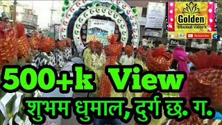 Download Shubham dhumal Durg. In ursh15 Video