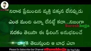 Download Telugu love failure stories   #Sureshbojja   Telugu heart touching love stories   #Sureshbojja   Video