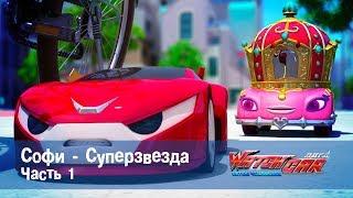 Download Лига WatchCAR Сезон 1 Эпизод 11 Софи - Суперзвезда 1 Video