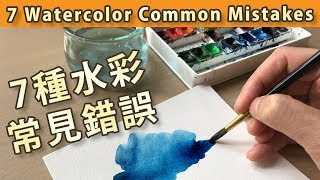 Download 7種水彩畫常見錯誤 [Eng Sub] 7 watercolor common mistakes Video
