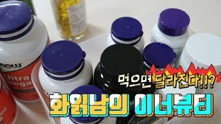 Download 화읽남의 피부좋아지는법 이너뷰티 아이템 대공개   How to improve your skin. Release my Inner Beauty Items. Video