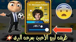 Download المدرب الافضل:- طريقه جديدة تمكنك من بيع لاعبيك في ساعتين فقط (ستفجر قائمه الانتقالات) Video