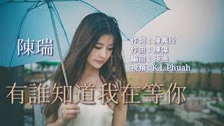 Download 《有誰知道我在等你》演唱 : 陳瑞 Video