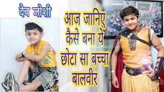 Download Dev Joshi (Baal Veer) Lifestyle #kkdost Video
