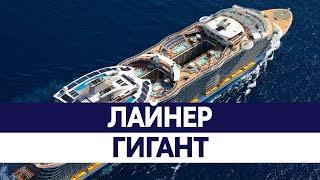 Download Самый БОЛЬШОЙ КОРАБЛЬ в мире 2016. Круизный лайнер Оазис! Video