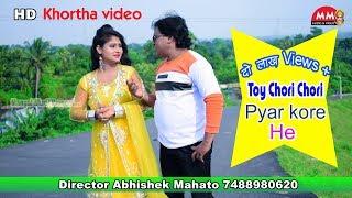 Download New & latest Khortha Video 2018 || Toy Chori Chori Pyar kore he , khortha hd video Video