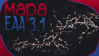Download DOWNLOAD E INSTALAÇÃO DO MAPA EAA 3.1 / 3.0.1 / 2.9 - EURO TRUCK SIMULATOR 2 Video