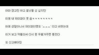 Download 와이파이 훔쳐 쓰던 김치녀 도둑년이 저지른 만행 김치년의 패기 넘치는 도발 Video