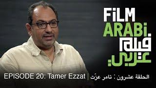 Download فيلم عربي الحلقة 20 : نصائح لإجراء المقابلات في الافلام الوثائقية Video