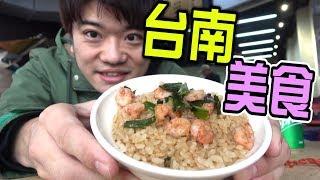 Download 能夠平安無事地享受台南美食嗎!?(台南の旅) Video