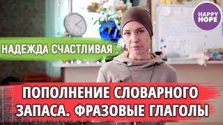 Download Пополнение словарного запаса. Фразовые глаголы. Video