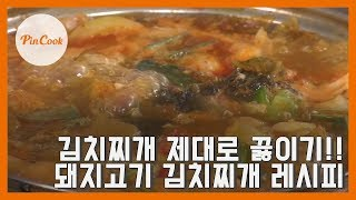 Download ″김치찌개 맛있게 끓이시나요?″ 리즈쿡님의 돼지고기 김치찌개 레시피 Video