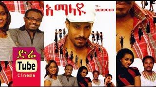 Download Amalayu (አማላዩ) - Amharic Movies from DireTube Cinema Video