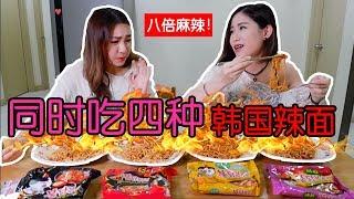 Download 【挑战】一次过吃完四种韩国辣面!麻辣版韩国辣面 我们都哭惨了! Video