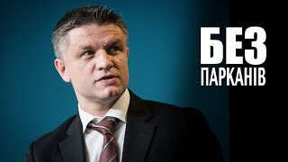 Download Дмитро Шимків & БЕЗ ПАРКАНІВ Video