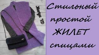Download Мои работы. Модный, стильный, простой ЖИЛЕТ платочной вязкой. Подробное описание. Mariya VD. Video