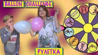 Download BALLON CHALLENGE || КОЛЕСО ФОРТУНЫ || ЧЕЛЛЕНДЖ ЛОПНИ ШАРИК || ZAGREBUSHKA Video