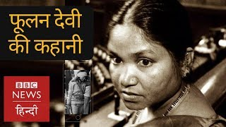 Download How Phoolan Devi became the Notorious Bandit Queen of India? (BBC Hindi) Video