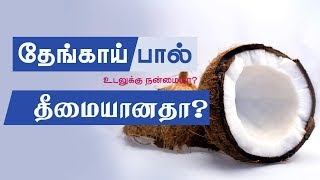 Download Is coconut milk good for you? Coconut milk health benefits in Tamil - Health Tips Video