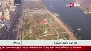 Download صباح أون - إطلالة علوية على مدينة المنصورة مدينة الجمال في مصر Video