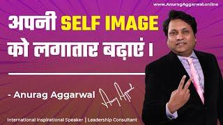 Download अपनी Self Image को लगातार बढ़ाएं - Anurag Aggarwal Video