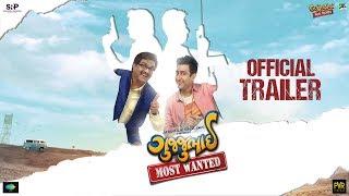 Download GujjuBhai - Most Wanted | Official Trailer | Siddharth Randeria, Jimit Trivedi | 23rd Feb 2018 | HD Video