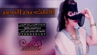 Download شيلة ام العريس وام العروس 2020 اقبلت بدر البدور رشو القاعه زهور باسم شمسيه Video
