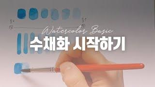 Download [01] 물조절 WATER CONTROL / 수채화 기초🎨 Watercolor Tip / 소담한CLASS - 소담한작업실 Video