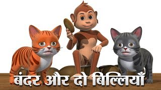 Download बंदर और दो बिल्लियाँ Hindi Kahaniya | Monkey And Two Cats 3D Hindi Stories For Kids Video