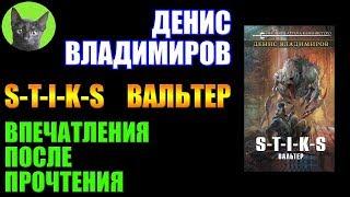 Download Заметки #206 - S-T-I-K-S. Вальтер - Денис Владимиров - впечатления после прочтения книги Video