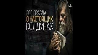 Download Вся правда о настоящих колдунах. (01.09.2017) Video