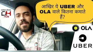Download Uber & Ola Driver Earnings Explained in Detail || Driving Hub Video
