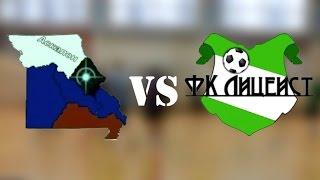 Download Зимний Чемпионат ВЛДФ (Н.У.) - 3 тур (26.11.16). Аскалон - Лицеист Video