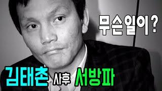 Download 김태촌 사후 서방파 Video