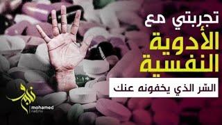 Download شاب جريئ يروي تجربته مع الأدوية المضادة للإكتئاب و القلق - لا تتناول اي دواء حتى تشاهد هذا الفيديو ! Video