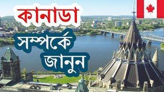 Download কানাডা সম্পর্কে জানা-অজানা এবং প্রয়োজনীয় কিছু তথ্য ।। Facts About Canada in Bangla Video