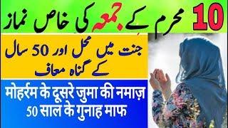 Download Muharram k doosre Juma ki khaas Namaz| Youme Ashura ka wazifa | Kya Gunah Maaf kr diye jayenge? Video