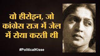 Download वो हिरोइन जो कांग्रेस राज में जेल में रोती थी | Emergency | Political Kisse Video