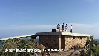 Download 馬祖日報2018/12/14影音/東引南橋據點 看東引無敵海景區-3 Video
