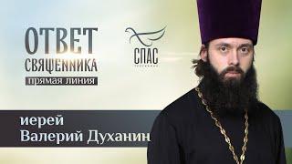 Download ОТВЕТ СВЯЩЕННИКА. ИЕРЕЙ ВАЛЕРИЙ ДУХАНИН Video