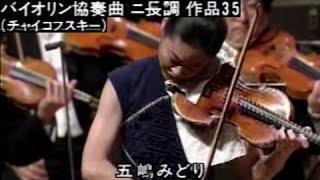 Download 五嶋みどり チャイコフスキー ヴァイオリン協奏曲 第1楽章 Video
