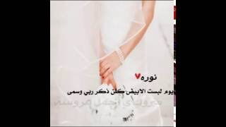 Download شيله مدح باسم نوره 2016 وجه القمر  مدح للعروس وابوها   تنفذ بالاسماء - 0534317740 Video