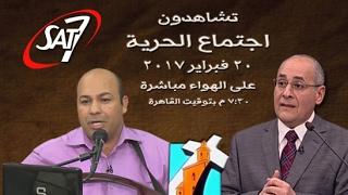 Download اجتماع الحرية - د. فريد زكي + المرنم يوسف صموئيل - 20 فبراير 2017 Video