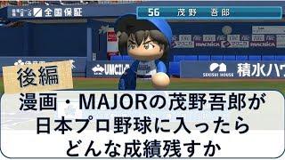 Download 漫画・メジャーの茂野吾郎はプロ野球に入ったら、どんな成績の残すか検証後編 【パワプロ2017】 Video